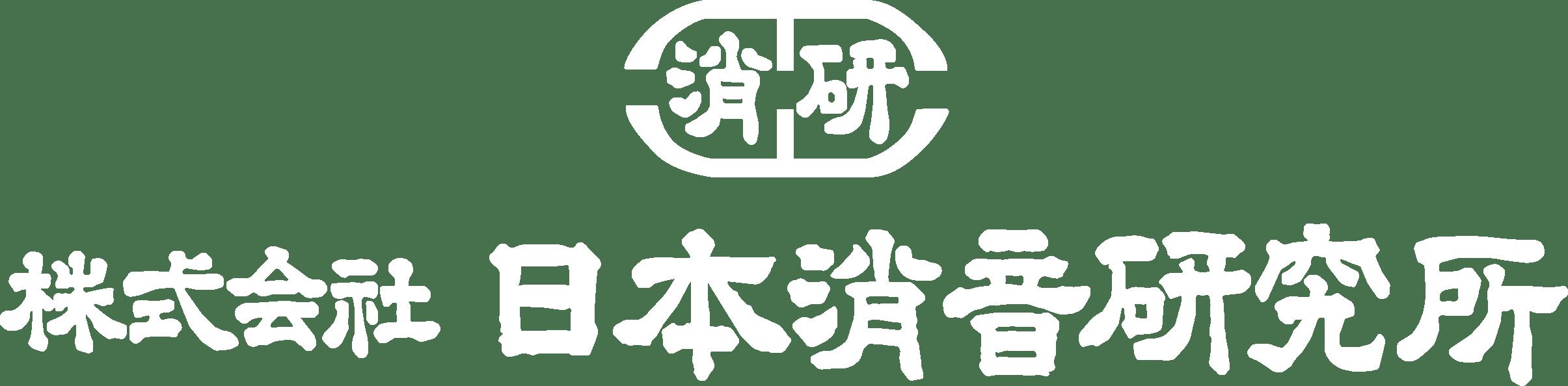 日本消音研究所